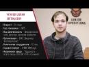 Номинация В начале славных дел Чечнев Иоанн ООО Джуниор Экспедишенс