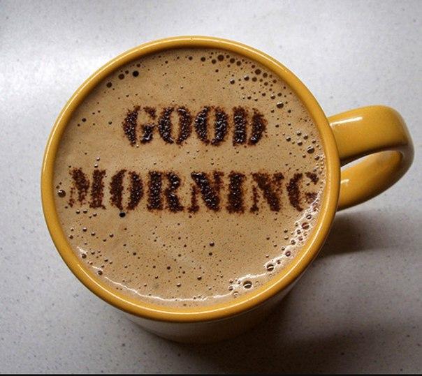 Как сделать так чтобы утро было добрым утром