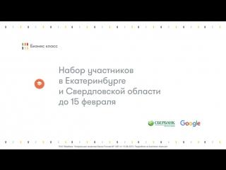 Проект Сбербанка и Google