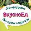 ВКУСНОЕД- Натуральные,Полезные,Здоровые продукты