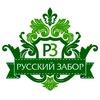 РУССКИЙ ЗАБОР