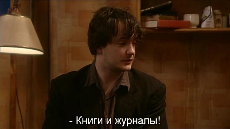 Книжный Магазин Блэка | Black Books (TV Series 2000–2004) S01 • E01 - Cooking the Books - Eng Rus Sub (360p)