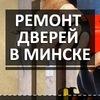 Ремонт дверей в Минске