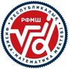 РФМШ|ГОРОД|АСТАНА