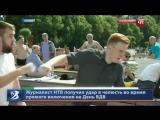 Журналист НТВ получил удар в челюсть во время прямого включения
