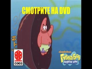 Губка Боб на DVD, Союз Видео (Фейк)