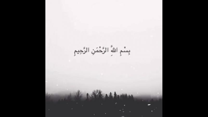 Фатиха суреси. 💖