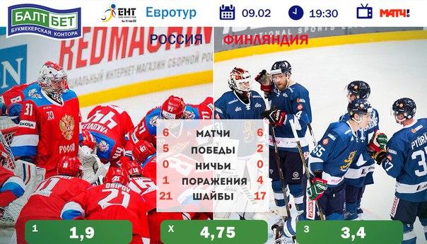 Прогноз на матч россия чехия кубок первого канала