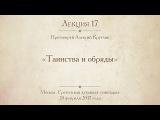 Лекция 17. Протоиерей Алексий Круглик. Таинства и обряды
