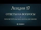 Лекция 17. Протоиерей Алексий Круглик. Ответы на вопросы