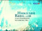 Николай Вавилов. Накормивший человечество HD