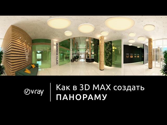 КАК В 3DS MAX СОЗДАТЬ 3D ТУР. [ Vray панорама 360 ]