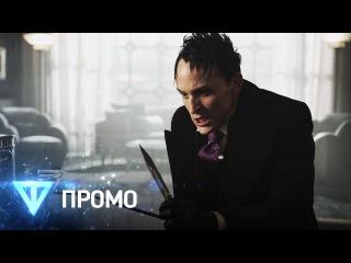 Готэм 3 сезон 13 серия Русское промо