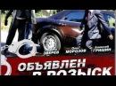 """ОБЪЯВЛЕН В РОЗЫСК"""" 1,2,3.4 серии"""