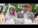 Черная кровь. 2 серия (Премьера 2017). Драма, мелодрама @ Русские сериалы