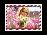 Красивая песня о Любви_Олег Голубев - Я буду рядом
