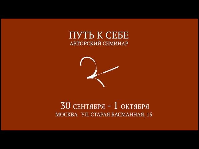Семинар с Антаром, 30сент-1окт Москва (отзывы от 2.30мин)