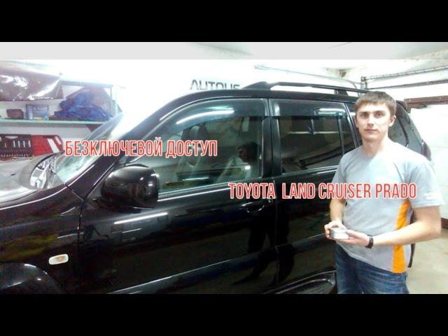 Установка системы безключевого доступа на Toyota Land Cruiser Prado 2008г