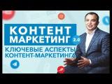 Контент-маркетинг 20. Ключевые аспекты контент маркетинга.