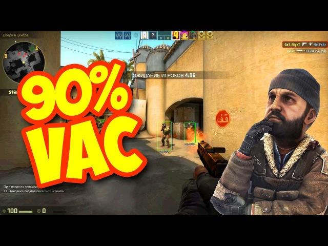 Vac ban 90% | Hack or Luck | VACation | KeepSkill Play
