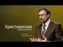 Проповедь Христианская уверенность Алексей Коломийцев