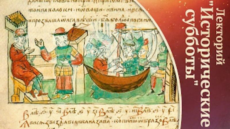 Русь и Византия от вражды к союзу, IX-XI века