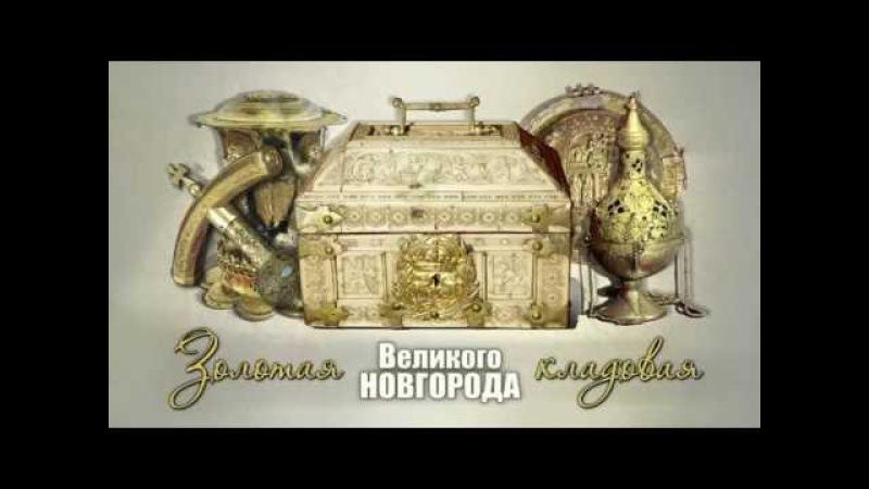 Золотая кладовая Великого Новгорода 2 ч