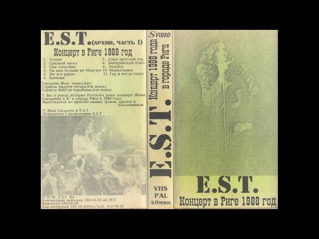 MetalRus.ru (Heavy Metal). E.S.T. - Концерт в Риге (1988)