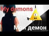 Gravity Falls ~ My demons Гравити Фолз ~ Мои демоны