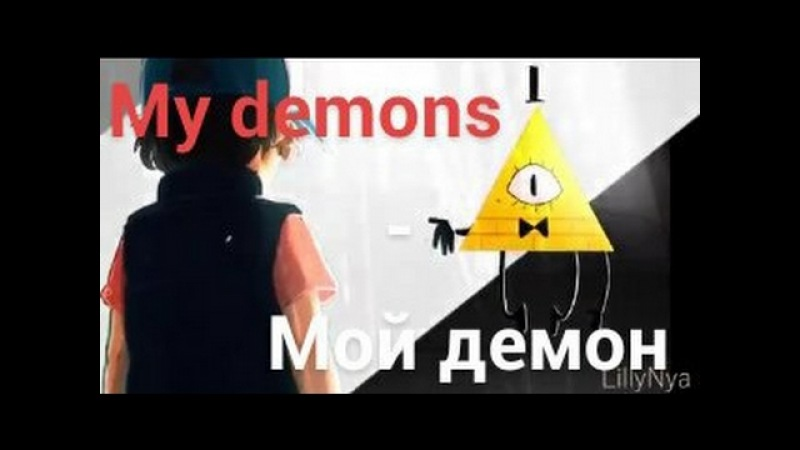 Gravity Falls ~ My demons / Гравити Фолз ~ Мой демон