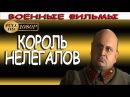 Разведка КОРОЛЬ НЕЛЕГАЛОВ военные фильмы о разведчиках