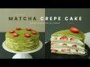 노오븐! 딸기 녹차 크레이프 케이크 만들기Strawberry green teaMatcha crepe cake Recipeイチゴ緑茶クレ125