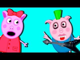 ПЕППА МУЛЬТФИЛЬМ ДЖОРДЖ СТАЛ РОКЕРОМ... СВИНКА НА РУССКОМ НОВЫЕ СЕРИИ Peppa Pig