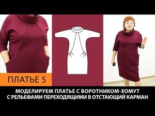 Платье с воротником хомут с рельефами и отстающими карманами на основе платья б ...