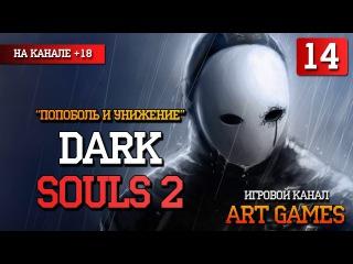Dark Souls 2 - 14 (БОСС Драконий всадник. Не без геморроя)