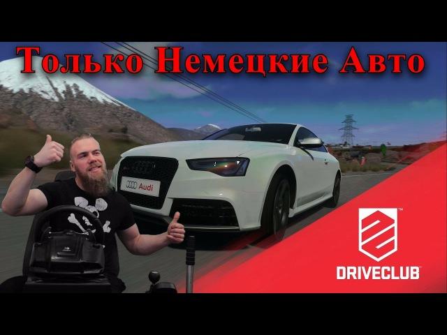 Driveclub - Только Немецкие Тачки 1080p - 60 fps