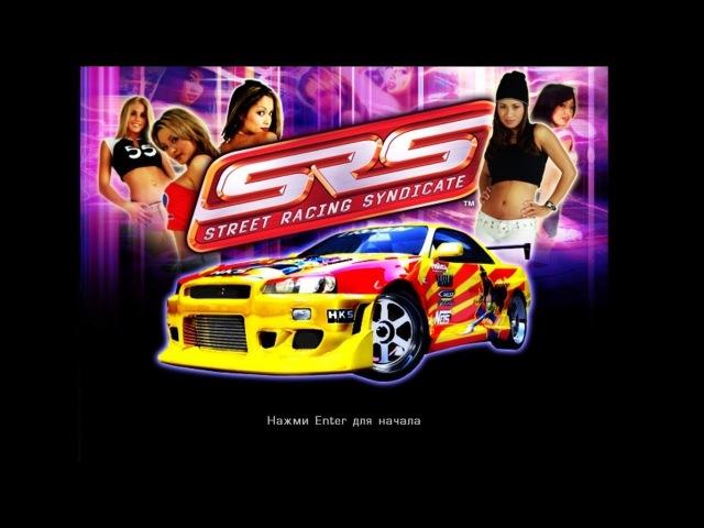 SRS Street Racing Syndicate Как играть по сети через Tunngle - Инструкция