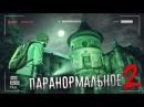 Паранормальные явления в Русском Замке расследование