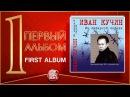 ИВАН КУЧИН ★ ПЕРВЫЙ АЛЬБОМ — ИЗ ЛАГЕРНОЙ ЛИРИКИ ★ 1994 ГОД