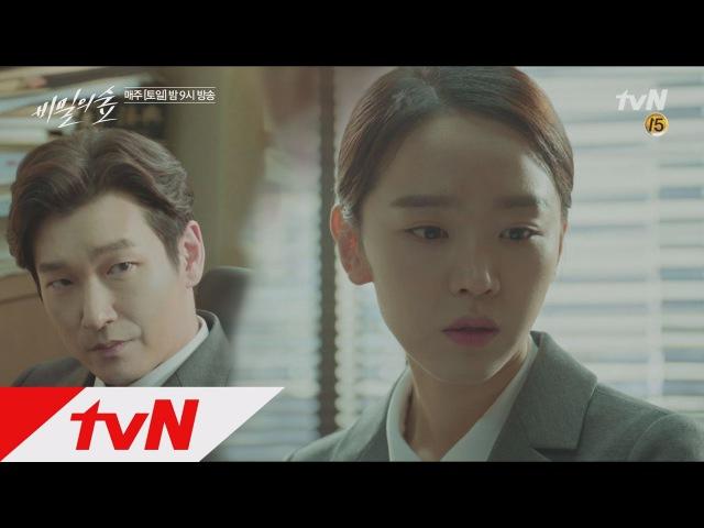Stranger [8화 예고]조승우, 신혜선 향한 날카로운 의심 '내가 널 믿어도될까?' 170702 EP.8
