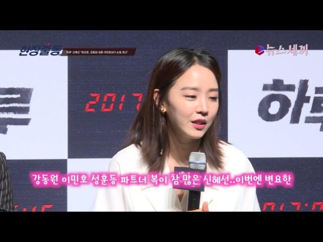 Enewstv 하루 신혜선, 강동원·성훈·이민호보다 ′변요한 눈빛 최고!′ 151119 EP.1