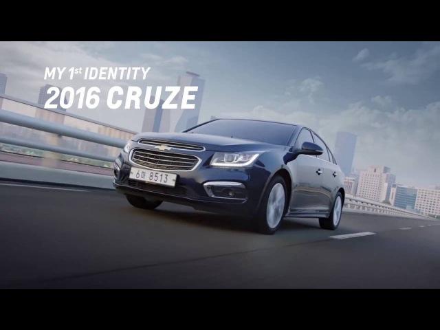 Chevrolet Cruze 2016 commercial 2 (korea) 쉐보레 크루즈 신혜선 광고