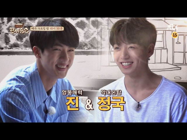 Jungkook and Jin at JTBC 'Let's Eat Dinner Together'! 한끼줍쇼 50회 예고편