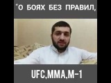 Обращение к Хабибу Нурмагомедову и другим бойцам.