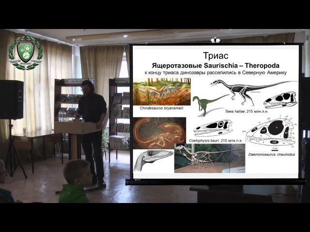 Дробышевский Станислав. Динозавры (Тольятти, апрель 2017)
