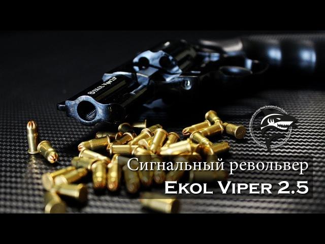 Револьвер БЕЗ ЛИЦЕНЗИИ Ekol Viper 2.5 black. Особенности