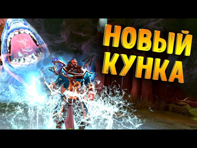 НОВЫЙ КУНКА АКУЛА В ИГРЕ ДОТА 2 - NEW KUNKKA SHARK IN DOTA 2