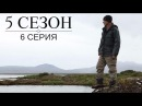Речные Монстры: 5 сезон 6 серия Легенда озера Лох-Несс