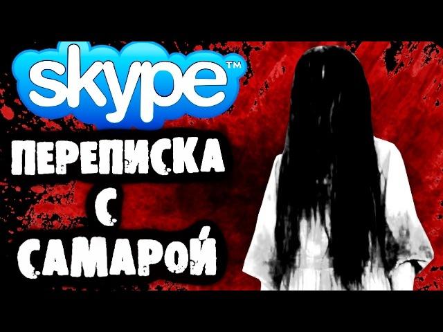 СТРАШИЛКИ НА НОЧЬ Переписка с Самарой в Skype