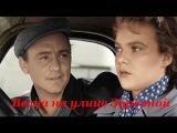 Улица родная (Весна на Заречной улице) - Николай Рыбников cover